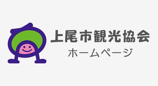 上尾市観光協会
