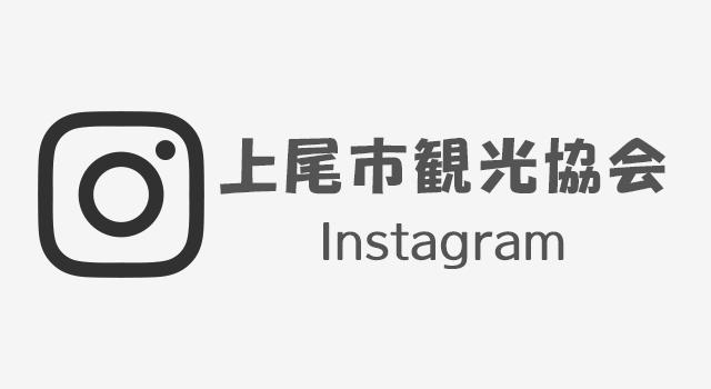 上尾市観光協会Instagram
