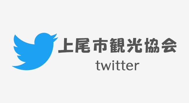 上尾市観光協会twitter