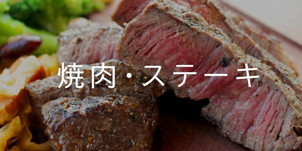 焼肉・ステーキ