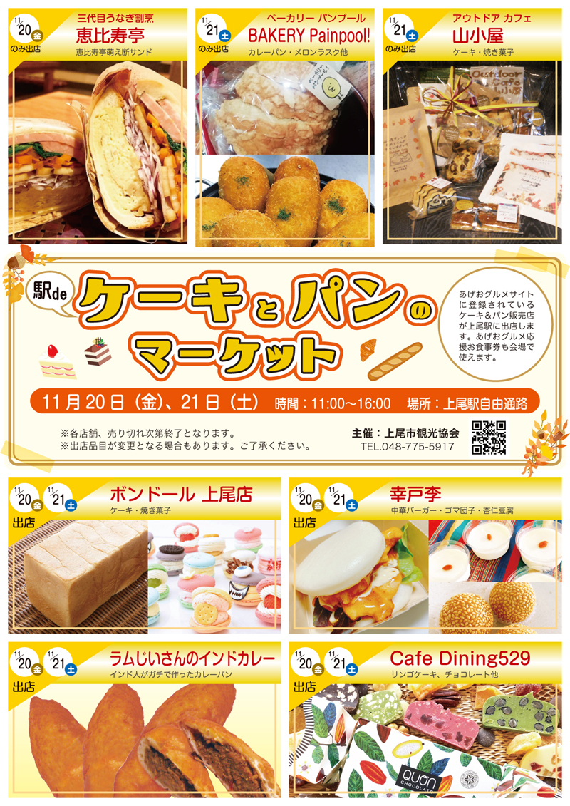 ケーキとパンのマーケット